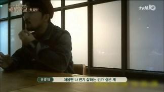 [tvN] 배우학교.E01.160204.HDTV.H264.720p-WITH.mp4_snapshot_00.04.52_[2016.02.04_20.46.15]