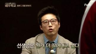 [tvN] 배우학교.E02.160211.HDTV.H264.720p-WITH.mp4_snapshot_00.52.48_[2016.02.11_22.35.19]