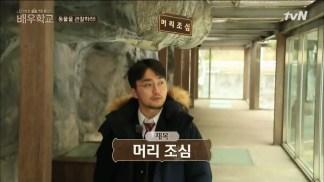 [tvN] 배우학교.E06.160310.HDTV.H264.720p-WITH.mp4_snapshot_00.16.36_[2016.03.11_22.37.58]