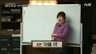[tvN] 배우학교.E08.160324.HDTV.H264.720p-WITH.mp4_snapshot_00.17.15_[2016.03.26_19.54.28]