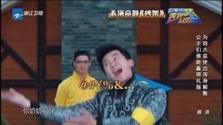 ★tv520.funbbs.me★02 奔跑吧兄弟 (第四季) [2016-04-22][HDTV-MKV][國語中字].mkv_snapshot_00.54.38_[2016.04.26_23.23.02]