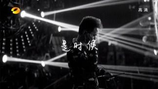 ★tv520.funbbs.me★我是歌手(第四季) 雙年巔峰會金典之夜 [2016-04-15][HDTV-MKV][國語中字].mkv_snapshot_00.00.45_[2016.04.17_18.38.09]