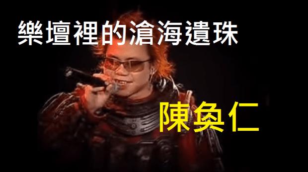 樂壇裡的滄海遺珠(二):陳奐仁 | 一鳴驚仁