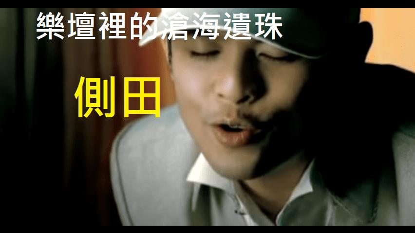 樂壇裡的滄海遺珠(三):側田 | 一鳴驚仁