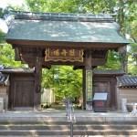 九品仏浄真寺総門