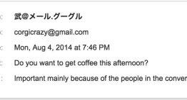 Gmail inició el proceso de reconocimiento de direcciones de email con caracteres acentuados y también no latinos