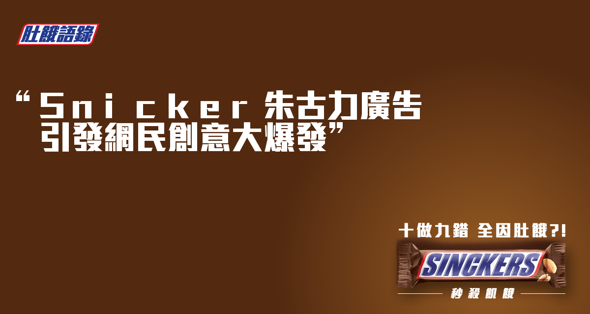 Snicker香港最新亮瞎眼廣告,肚餓語錄笑翻全城! – 亞一博客