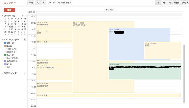スクリーンショット 2014-07-15 22.40.55
