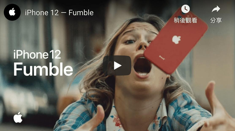 蘋果再次針對 iPhone 12 推出新廣告 強調手機很耐摔