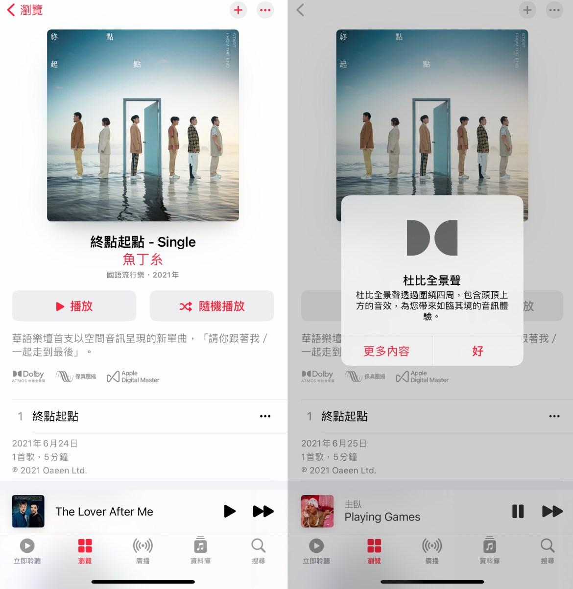 名符其實的《終點起點》 魚丁糸打造出蘋果空間音訊華語首發單曲