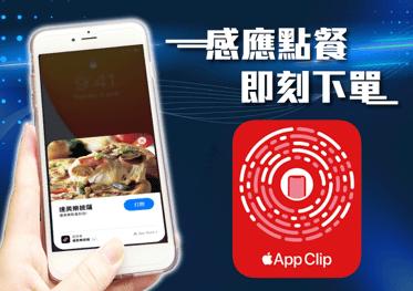 達美樂整合蘋果App Clips輕巧app 披薩下訂付款零接觸