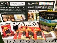 来場者に北海道の犬おやつプレゼント②「ノースペット」栗山町で作られている牛肉細切りは、わんこの食いつき抜群!大型犬用のおやつもご紹介しました。
