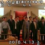 남 선교회 헌신예배{2018/4/13/금}