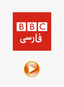 Bbc Farsi Radio {Landscape Quality Assessment}