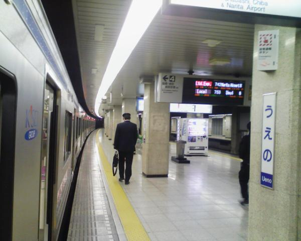 京成上野駅でござるよ。: 天國への1マイル2 -TraveLOG AND TraveLOGUE-
