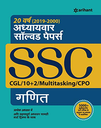SSC Chapterwise Solved Papers Mathematics Hindi