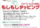 工作:7/1(日)大阪スピマ