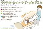 10月連休、3日でできる。大阪でエリクソン催眠誘導講座初級〜上級講座