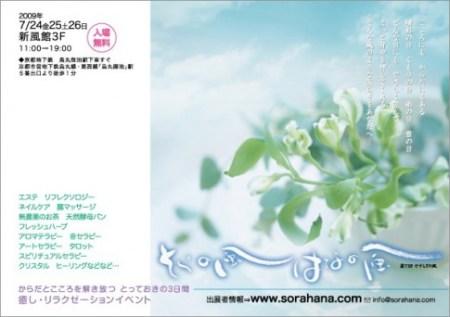 「そらの風 はなの風 」第7回.7月24日(金)~26日(日)京都に出展します。