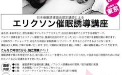 4月大阪:2日間3万円でできる!エリクソン催眠誘導講習会