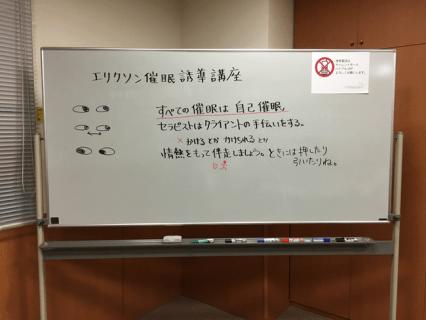 2016年3月のエリクソン催眠誘導講座終了しました。