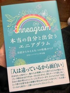 新しい本が出ました:本当の自分と出会うエニアグラム