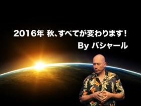 universe-2016-fall-bashar