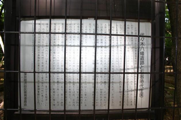 yoyogihachiman-jomon-1