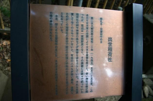 yoyogihachiman-shusseinari-kanban