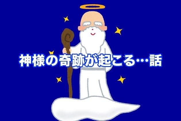 神様の奇跡が起こる
