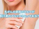 乳がんとアルミニウム