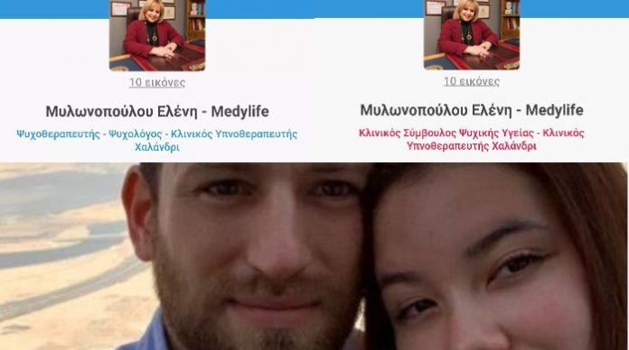 Σάλος με Ελένη Μυλωνοπούλου: Τι άλλαξε μετά τις καταγγελίες ότι δεν είναι ψυχολόγος. Αγωνία Μπάμπη