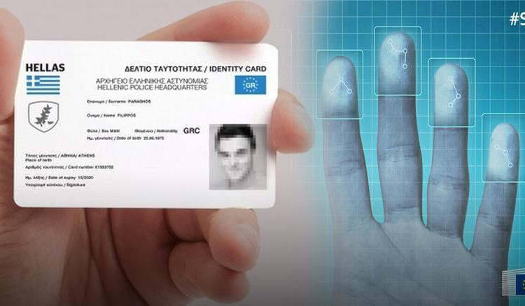 Έρχονται οι νέες ταυτότητες: Πόσο θα μας κοστίσουν