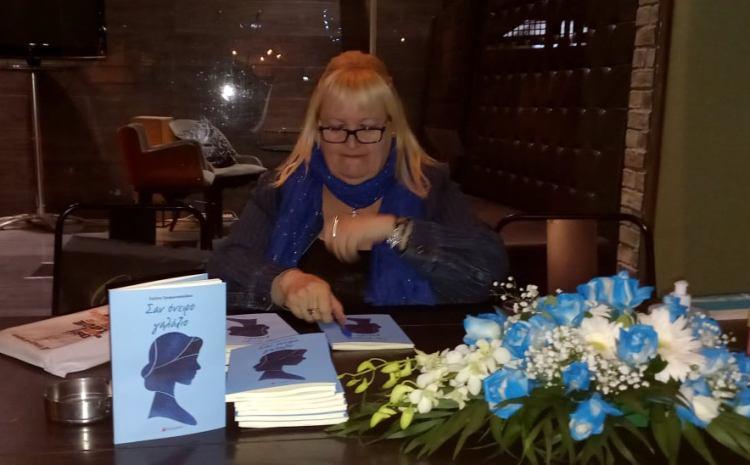 Με επιτυχία πραγματοποιήθηκε η παρουσίαση του βιβλίου της Ειρήνης Τρυφωνοπούλου