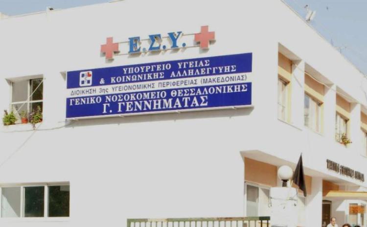 Σκάνδαλο σεξουαλικής κακοποίησης σε νοσοκομείο της Θεσσαλονίκης – Παραιτήθηκε ο Διοικητής μετά την καταγγελία