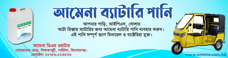amena.com.bd