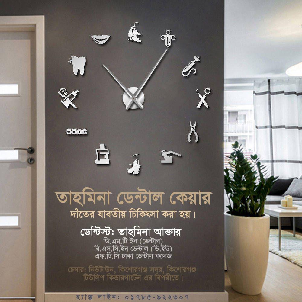 Tahmina Dental Care