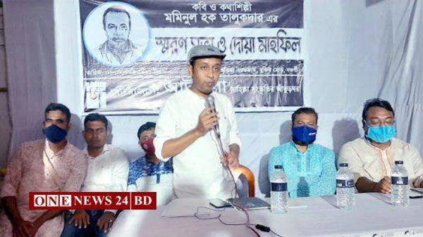 নওগাঁয় কবি ও কথাশিল্পী মমিনুল হক তালুকদারের স্মরণসভা অনুষ্ঠিত