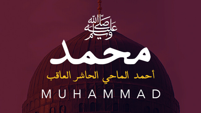 5 Names of the Prophet ﷺ