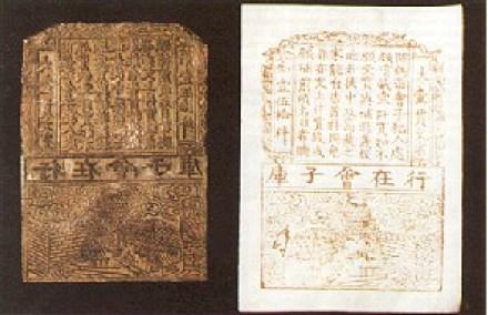 chinese paper money.jpg