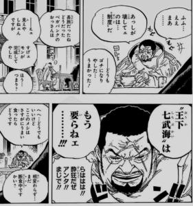 王下七武海 パシフィスタ ベガパンク 藤虎