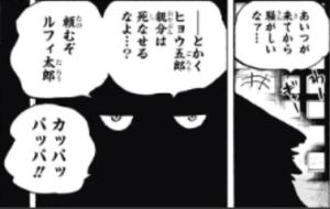 河松 ヒョウ五郎