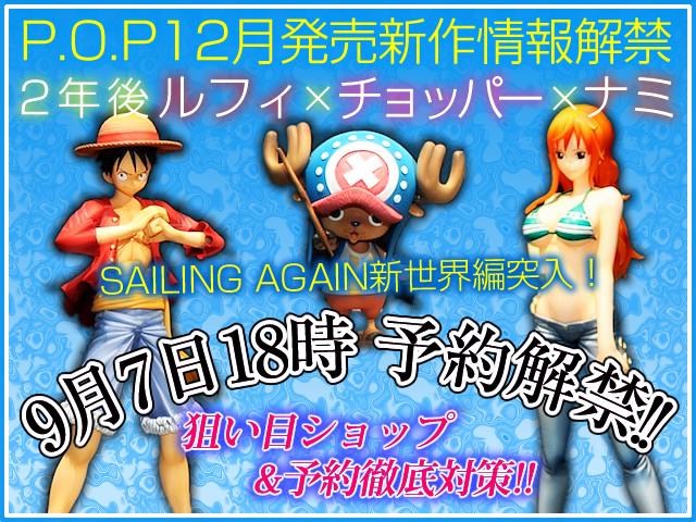 POP 2年後ルフィ/ナミ/チョッパー(新世界編Ver./SAILING AGAIN) 9月7日18時予約開始!
