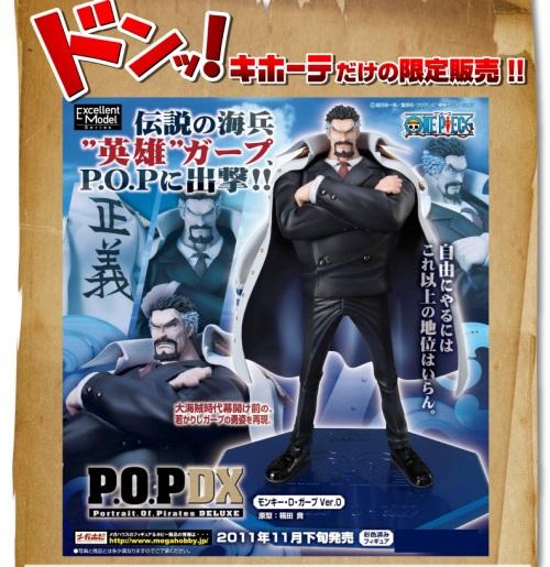 P.O.P ガープVer.0 ドンキホーテ限定販売 11月発売