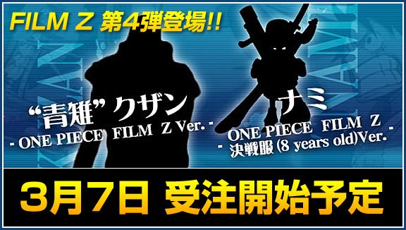 """ONE PIECE FILM Z 第4弾商品化決定! """"青雉""""クザン・ナミ(8 years old)Ver. 3月7日受注開始予定!"""