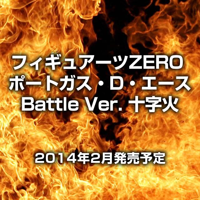 【画像】ワンタマ新作速報:フィギュアーツZERO ポートガス・D・エース -Battle Ver. 十字火- |2014年2月発売予定