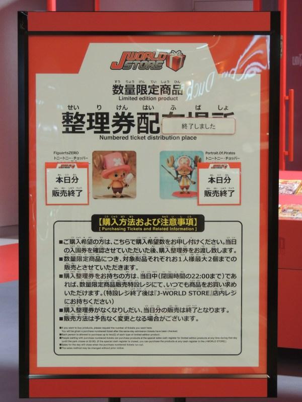 【画像レポート】J-WORLD TOKYO 週刊少年ジャンプテーマパーク 池袋サンシャインシティ