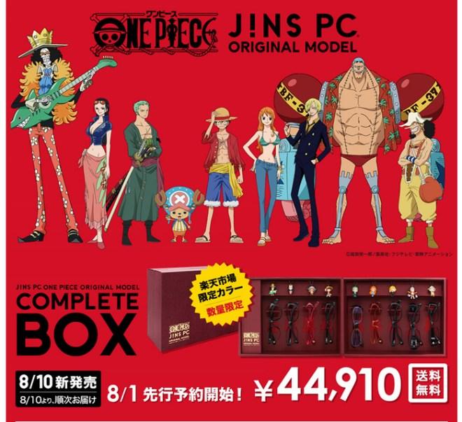 【JINS PC コンプリートボックス】ワンピースオリジナルモデル  ※楽天限定カラー