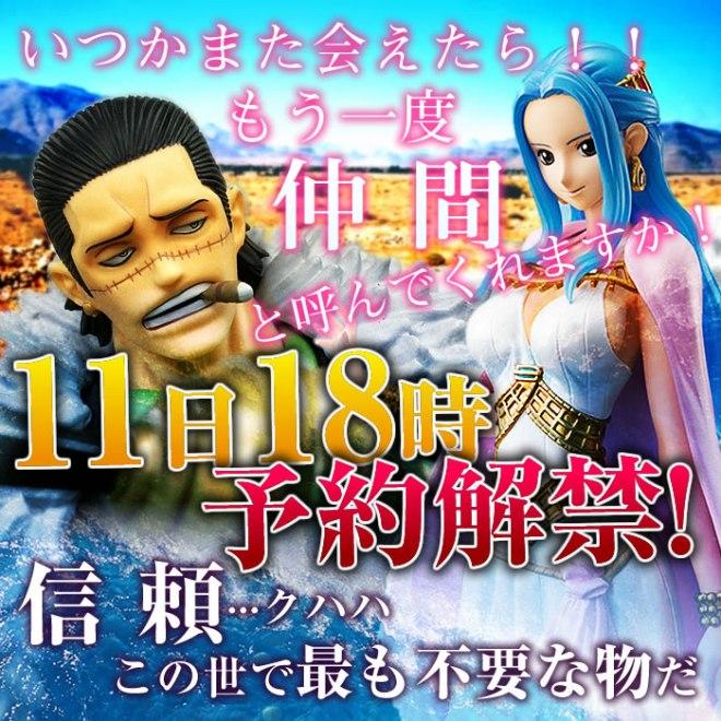 POP NEO-DX ネフェルタリ・ビビ/POP NEO-EX クロコダイル Repaint Ver.(リペイントVer.)9月11日予約開始
