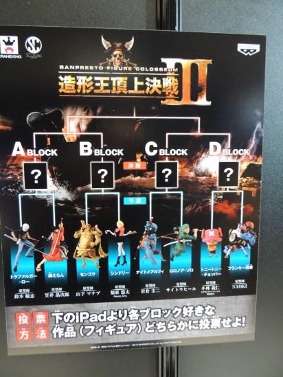 プライズ:造形王頂上決戦Ⅲ